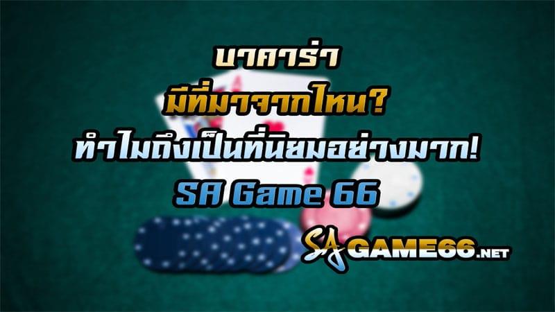 baccarat บาคาร่า sa game 66