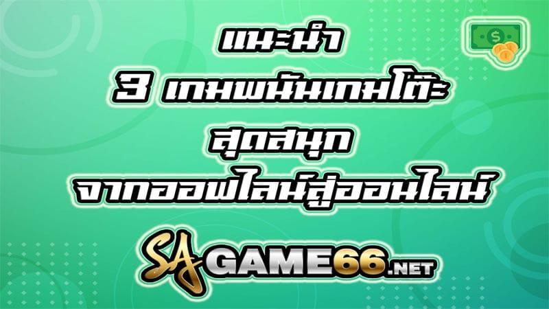 sa game casino sagaming