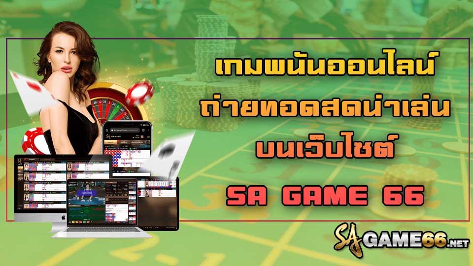 sa game คาสิโน พนันออนไลน์