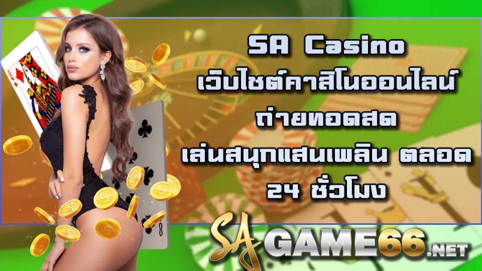 พนันออนไลน์ sagame666