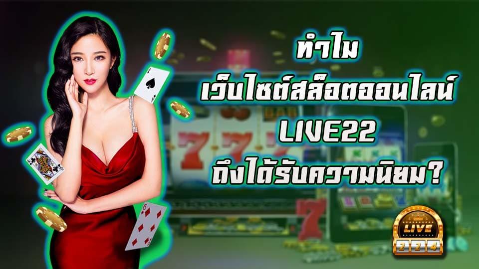 slot-online live22