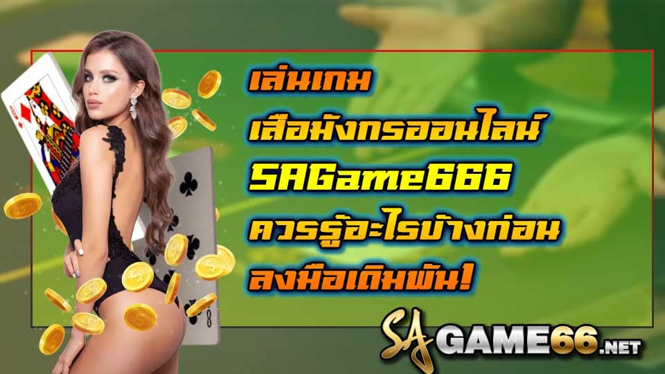เสือมัง ออนไลน์ sagame666