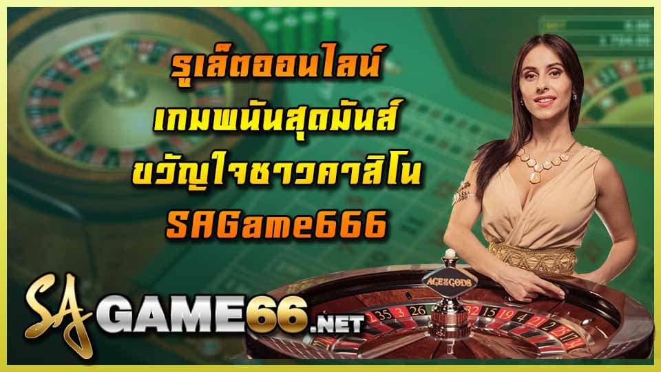 sa game 666 casino รูเล็ตออนไลน์
