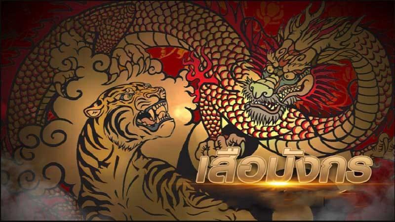 เสือมังกรออนไลน์ sa game